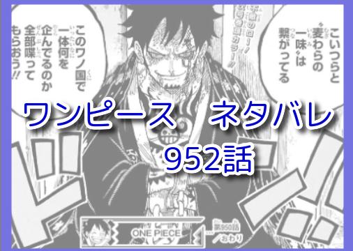 ワンピース 952話