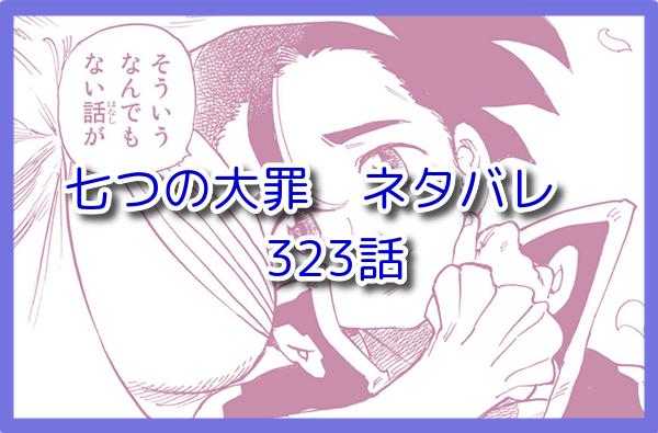 七つの大罪ネタバレ最新323話確定【ゼルドリスを復活させる言葉