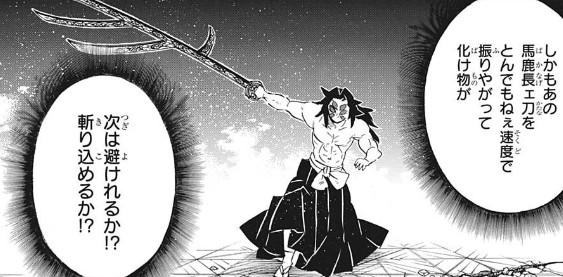 鬼滅の刃ネタバレ最新173話確定【戦いの終盤で鍵となる人物