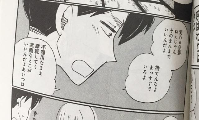 凪のお暇 38