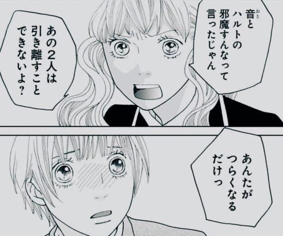 漫画 無料 花のち晴れ ネタバレ