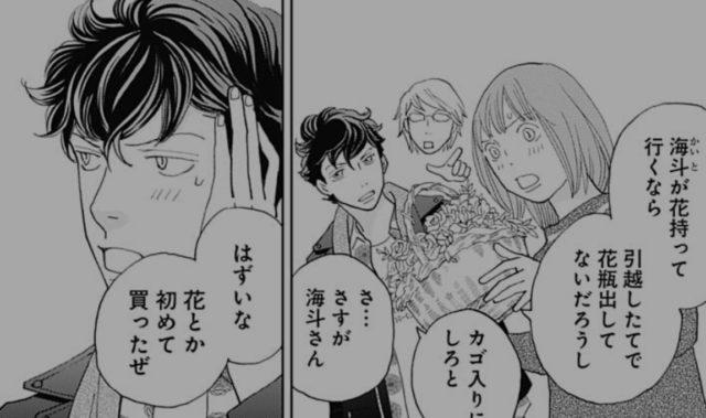 花 のち 晴れ 漫画 無料 全巻