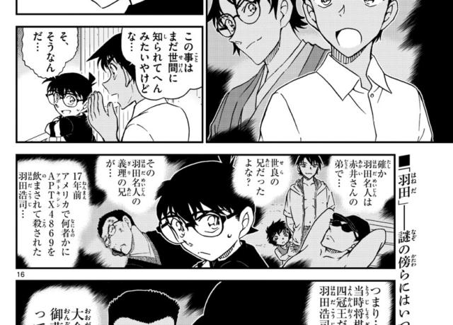 コナン 話 最新 ネタバレ 名 探偵