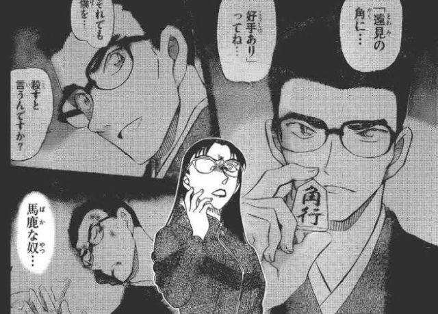名探偵コナン 最新話