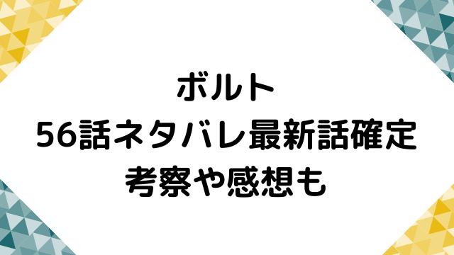 ボルト56話ネタバレ【ボルトたちが木の葉の里に帰還!コードは大筒木の意志をイッシキから受け継ぐ!】