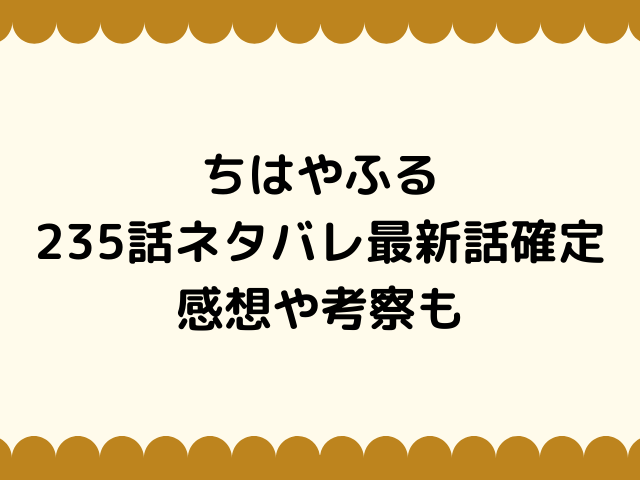 ちはやふる235話ネタバレ【千早はまたもや1枚奪取!新が試合の流れを変える!】