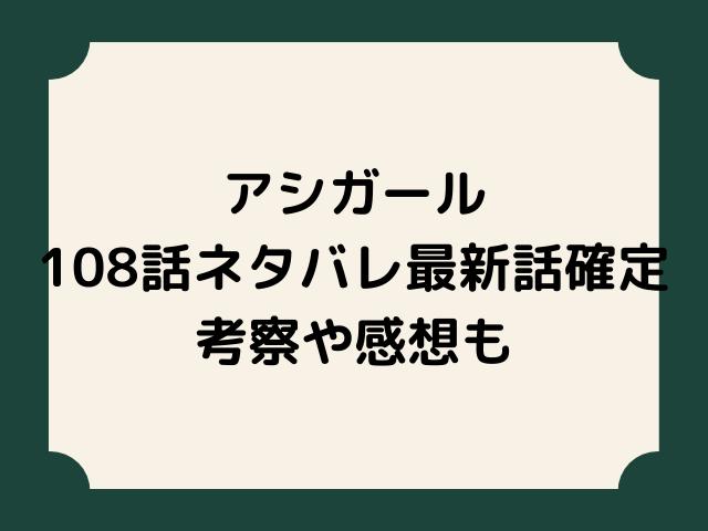 アシガール108話ネタバレ最新話確定【ついに若君が救出に動く!黒羽城が焼き討ちされる?】