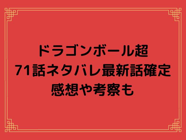 ドラゴンボール超話ネタバレ最新話確定【グラノラの強さは悟空以上!ヒータ軍の動きはどうなる?】