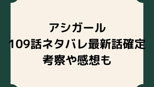 アシガール109話ネタバレ【信長により黒羽城が炎上!唯と天丸は逃げ出せるか?】