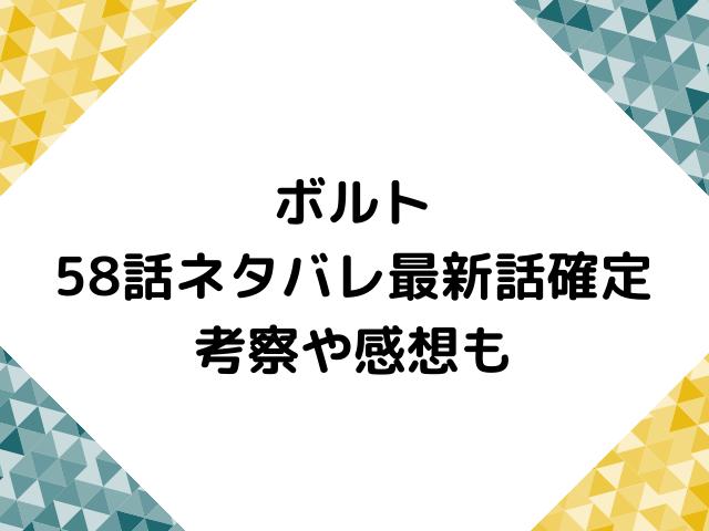 ボルト58話ネタバレ最新話確定【エイダとコードのコンビが強すぎ?カワキがエイダに惚れる!】