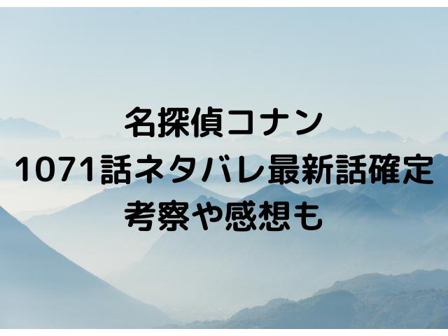 名探偵コナン1071話ネタバレ【すべての暗号が解けたコナン!妨害している人物とは?!】
