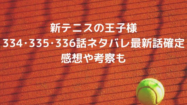 新テニスの王子様334・335・336話ネタバレ【切原と種ケ島のコンビネーション技!ドイツも本格的に攻撃に打って出る!】