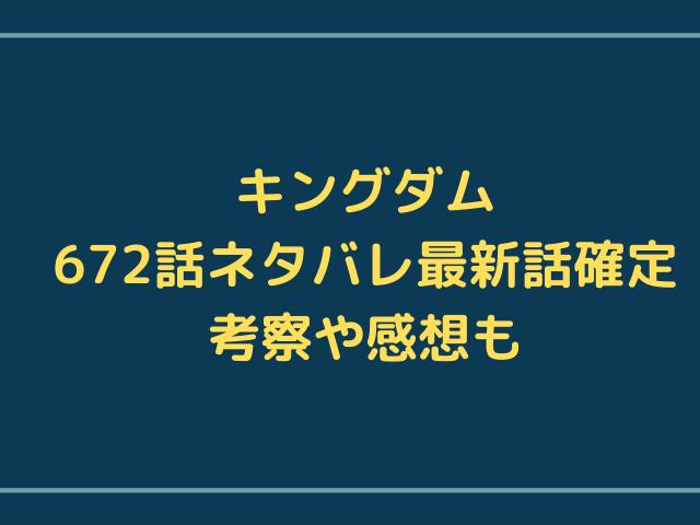 キングダム672話ネタバレ最新話確定【六大将軍が戦場で暴れまわる?趙の守備網を突破!】