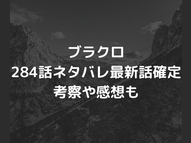 ブラクロ284話ネタバレ最新話確定【アスタとナハトがいよいよ合流?ラックやノエルたちの活躍も必見!】