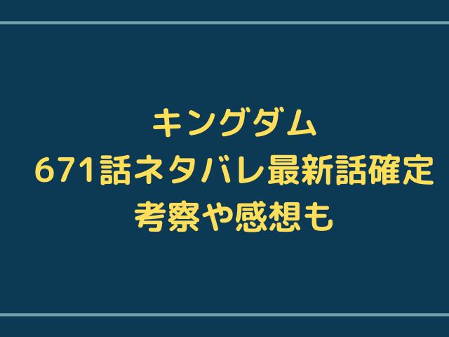 キングダム671話ネタバレ【六大将軍の任命式が始まる!残る一名は信なのか?】