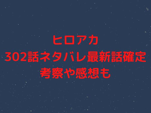 ヒロアカ302話ネタバレ最新話確定【荼毘の家族への執念!燈矢と向き合えなかった轟家はどうなる?】