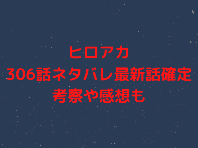 ヒロアカ306話ネタバレ【エンデヴァーが記者会見に出席!デクは雄英高校を辞める!!】