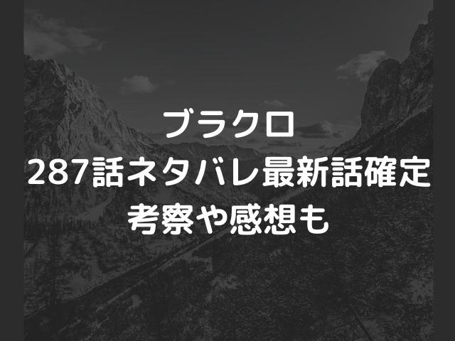 ブラクロ287話ネタバレ【ついにアスタが最上位悪魔と対決!ナハトは無事なのか?】