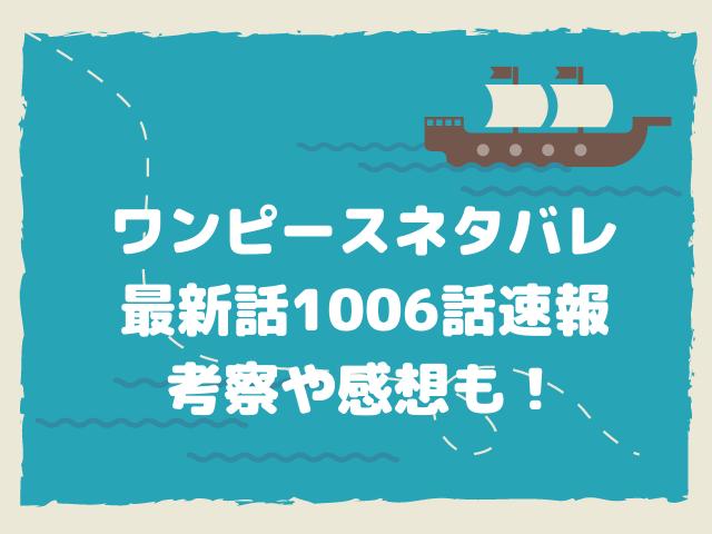 【1006話】ワンピースネタバレ!ブラックマリアが新技を繰り出す?!ジャックが赤鞘達の元へたどり着く!