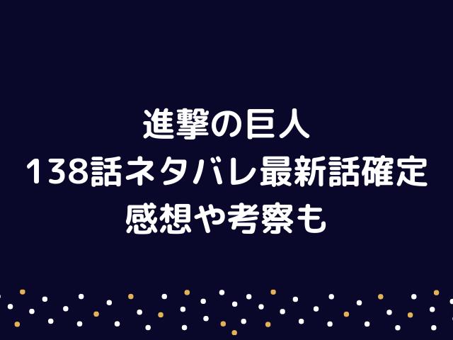 進撃の巨人138話ネタバレ【ミカサの手でエレンが死亡!巨人化したコニーたちはどうなる?】