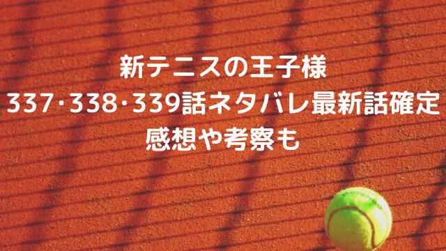 新テニスの王子様337・338・339話ネタバレ最新話確定【追い込まれる日本代表!ドイツ代表は最後まで押し切れるか?】