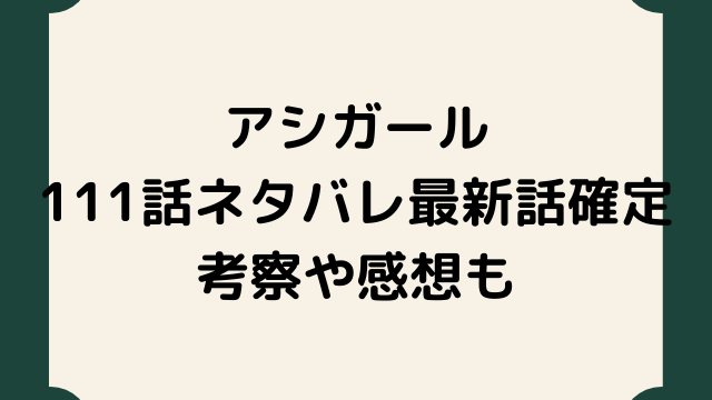 アシガール111話ネタバレ【天野じいが現代の生活に馴染む!唯が奇跡の脱出を果たす?】