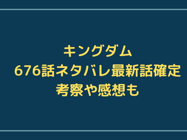 キングダム676話ネタバレ最新話確定【玉鳳隊が決死の戦いを仕掛ける!桓騎将軍の狙いが判明?】