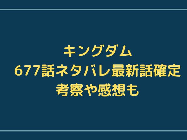 キングダム677話ネタバレ【趙国の扈輒に苦戦する桓騎軍!飛信隊がいよいよ動く!】
