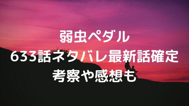 弱虫ペダル633話ネタバレ【優勝の喜びを噛み締める段竹!京都伏見もいよいよ始動】