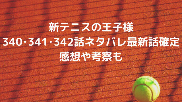 新テニスの王子様340・341・342話ネタバレ【因縁の戦い平等院VSボルクが始まる!平等院が追い込まれる状況に】