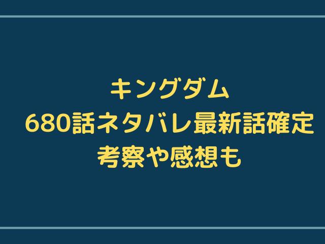 キングダム680話ネタバレ【桓騎がついに動き出す!飛信隊も趙国撃破に向け険しい地形を進軍!】