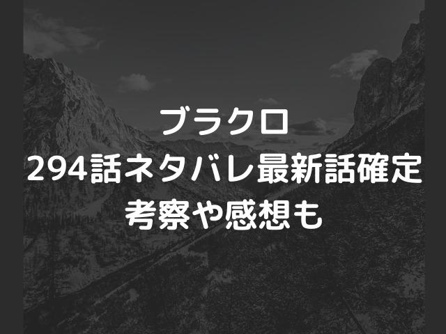 ブラクロ294話ネタバレ【ヴァニカとの戦いが始まる?呪われたロロペチカが強すぎ!】
