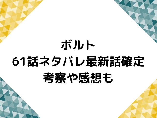 ボルト61話ネタバレ【カワキが大筒木としての本領発揮?コードとエイダが迫る!】