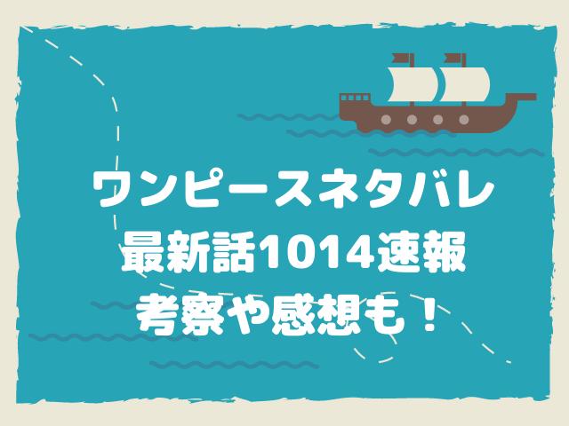 ワンピース1014話ネタバレ最新話確定!カン十郎見事討伐!錦えもん・お菊倒れる?!