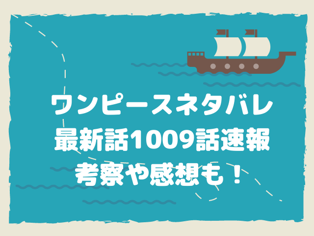 ワンピース1009話ネタバレ!赤鞘たちVSオロチ!四皇ビッグマム海に落ちていく?!