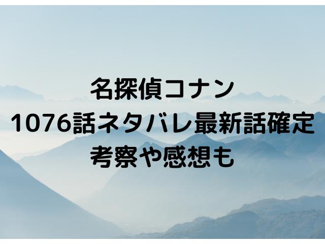 名探偵コナン1076話ネタバレ【怪盗キッドVSコナン!怪盗キッドの変装に気づけるか?!】