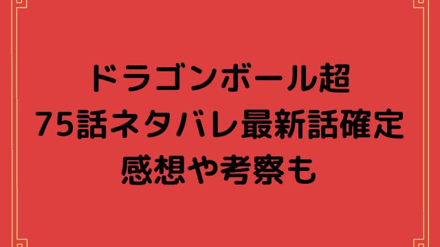 ドラゴンボール超75話ネタバレ【ベジータの我儘の極意!グラノラの赤い右目が露わに!】