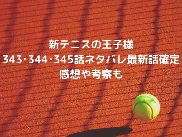 新テニスの王子様343・344・345話ネタバレ【ボルクの勢いが止まらない!平等院の賭けが成功?】