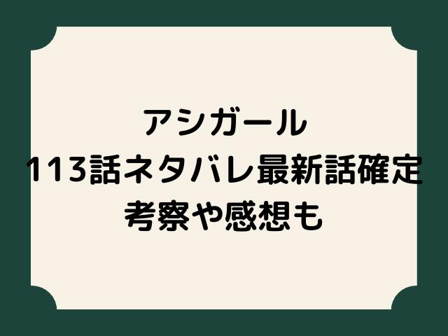 アシガール113話ネタバレ最新話確定【久しぶりに平和な生活!天野じいと天丸は現代で生活?】