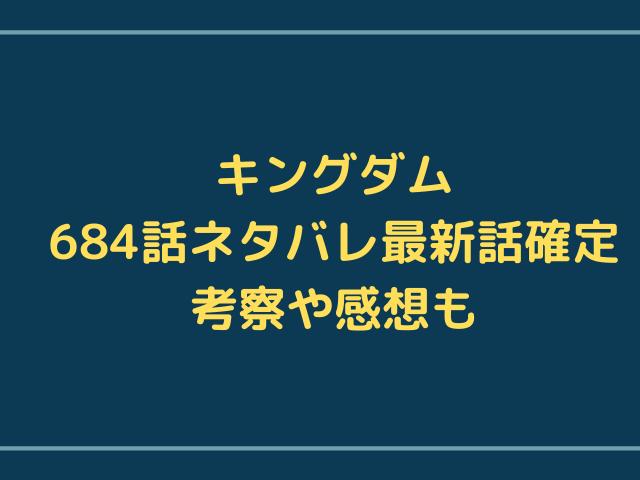 キングダム684話ネタバレ【亜花錦の作戦で巻き返していく飛信隊!白岳公がいよいよ出陣?】