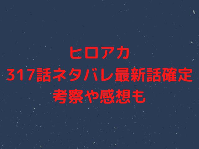 ヒロアカ317話ネタバレ【独りで抱え込むデク!ヒーローたちもデクを支える体制に?】