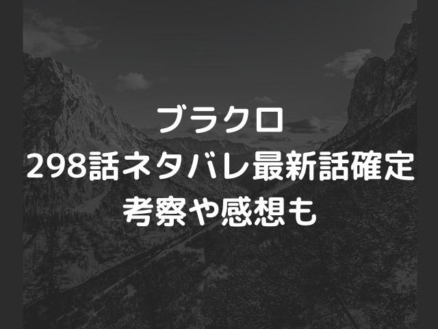 ブラクロ298話ネタバレ【ノエルたちが万事休すか!最上位悪魔メギキュラが圧倒的】
