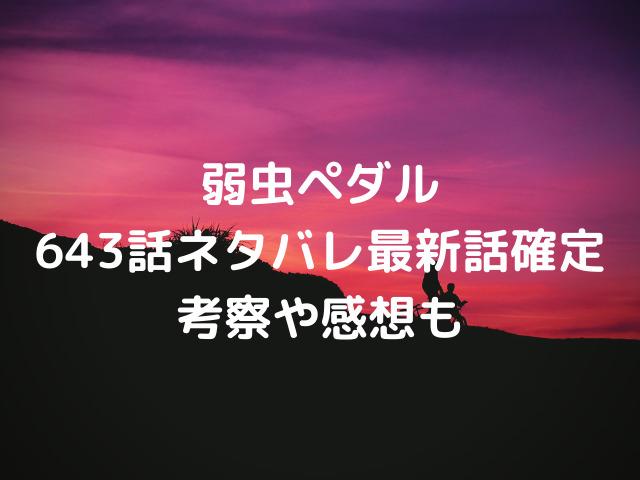 弱虫ペダル643話ネタバレ【本峰山での勝負に決着!杉元との戦いは川田の勝利で終わる!】