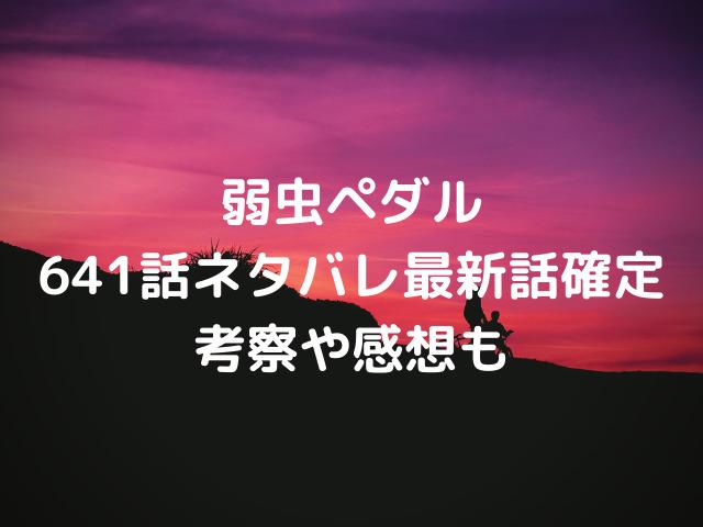 弱虫ペダル641話ネタバレ【本峰山での勝負はラスト2キロ!ルール違反をする川田と止める杉元】