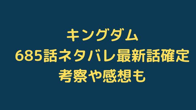 キングダム685話ネタバレ【信と岳白公がついに対峙!雷土の拷問がいよいよ始まる?】