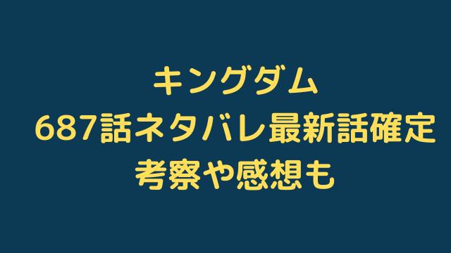 キングダム687話ネタバレ最新話確定【桓騎が思わぬ作戦を展開!岳白公の強さの秘密は?】