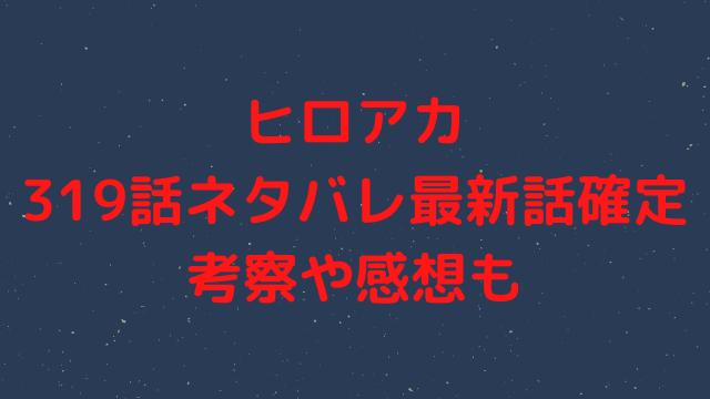 ヒロアカ319話ネタバレ【A組の生徒が動き出す!デクを連れ戻すため爆豪たちの戦いが始まる!】
