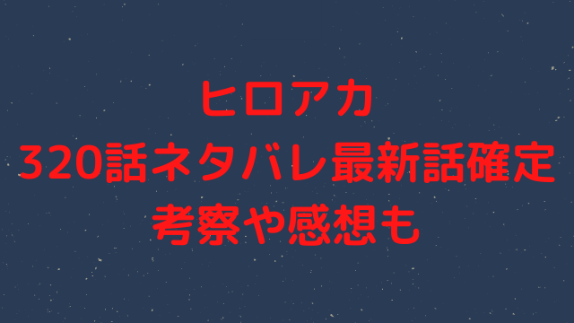 ヒロアカ320話ネタバレ最新話確定【デクとA組が激突する!雄英高校は本当に安全なのか?】