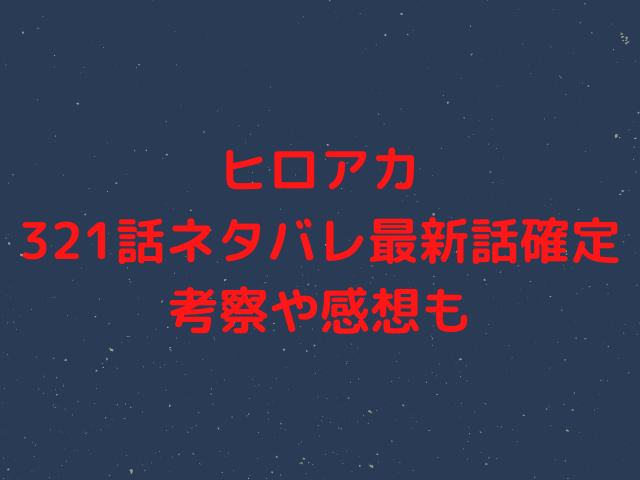 ヒロアカ321話ネタバレ最新話確定【A組必死の説得はどうなる?デクの選ぶ道が判明!】