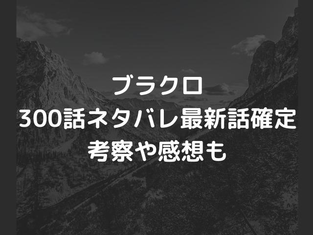 ブラクロ300話ネタバレ【メギキュラがまさかの復活!アスタが反撃に?】